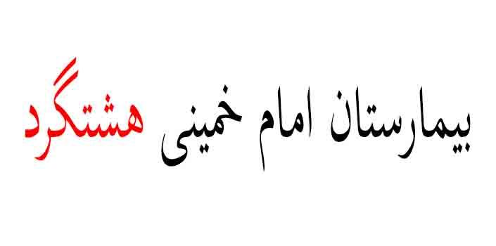 پارس نگاران البرز سینما